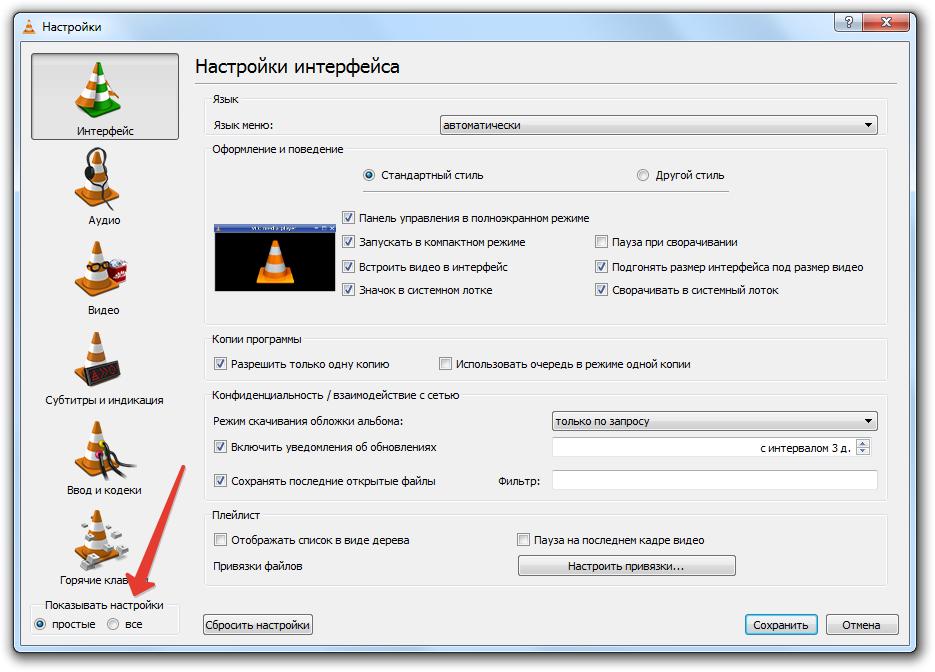 Настройка VLC шаг 2