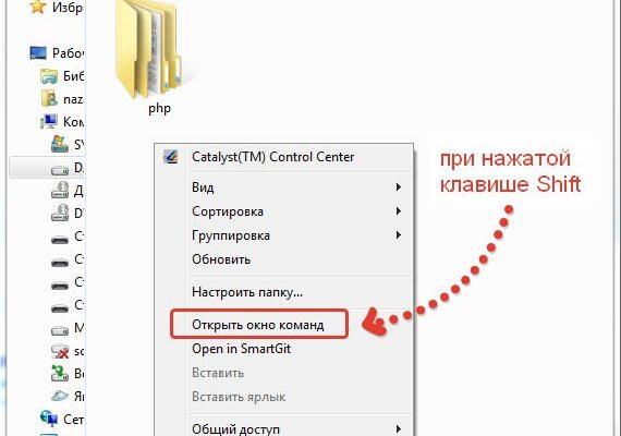 меню для открытия командной строки Windows