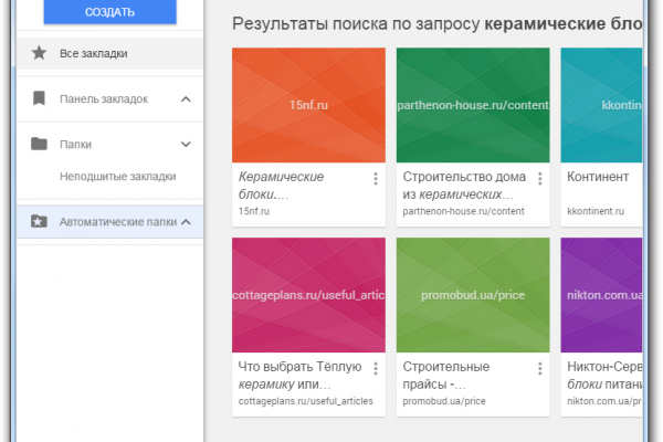 Bookmark Manager - Google Chrome