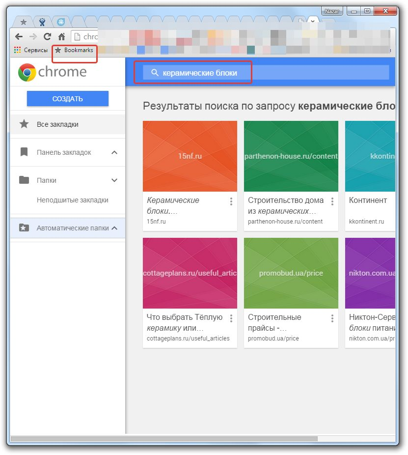 Bookmark Manager - Визуальные Закладки в браузере Chrome