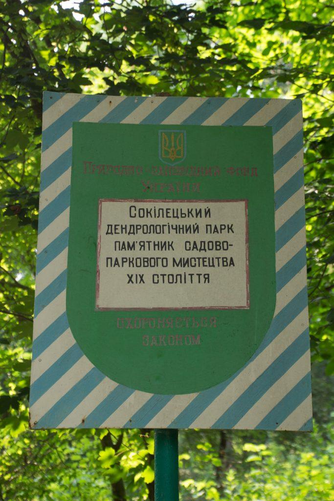 Соколецкий дендрологический парк
