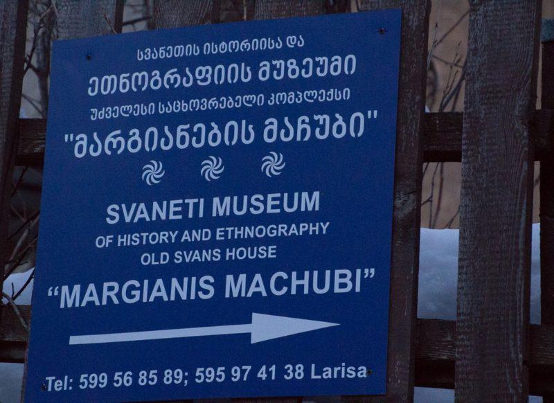 Указатель сванский дом-музей